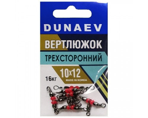 Вертлюжок трехсторонний Dunaev # 10x12