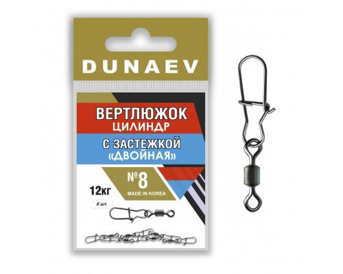 """Вертлюжок цилиндр с застежкой """"Двойная"""" Dunaev # 8"""