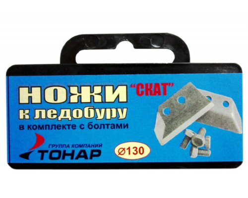 "Ножи к ледобуру ЛР-130 ""Скат"""